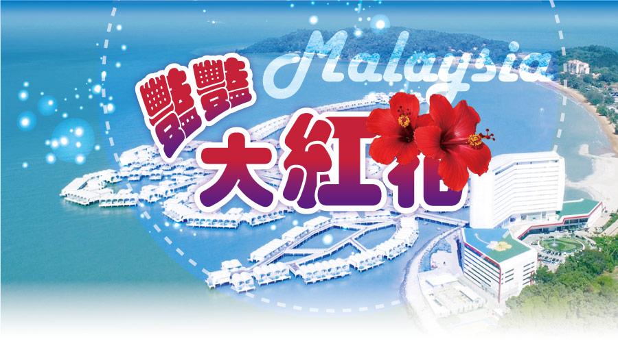 豔豔大紅花5日~海上VILLA.古城巡禮.城市遊蹤.熱帶雨林SHOW-亞航