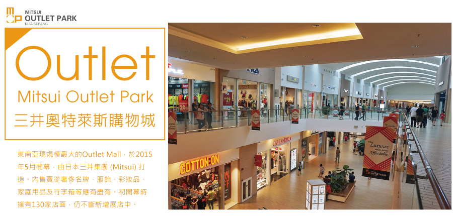 三井OUELET購物城Mitsui Outlet Park