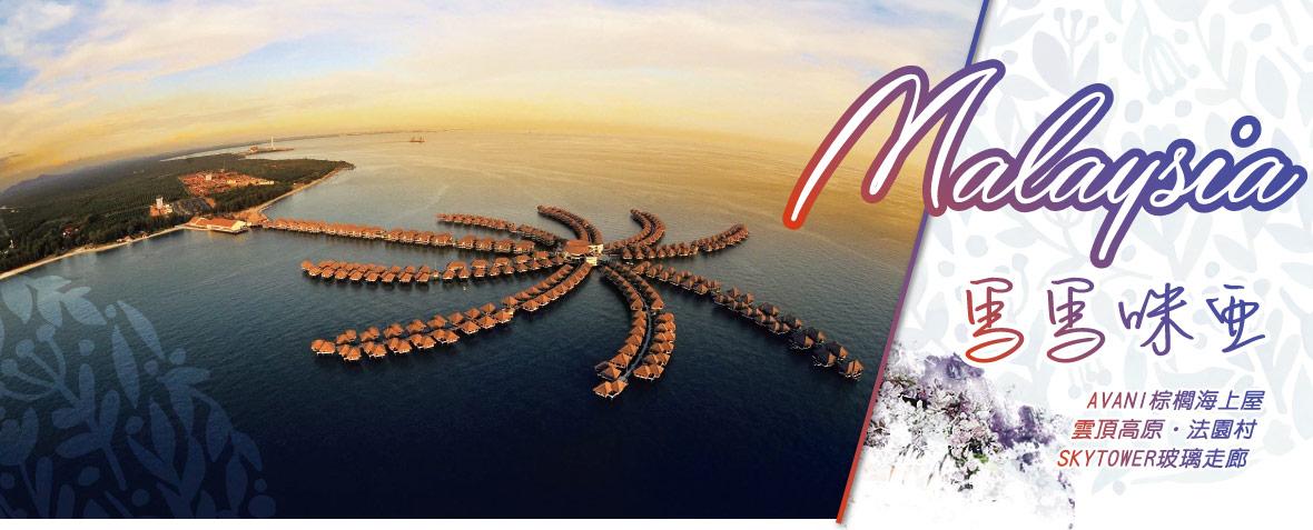 馬馬咪亞5日(AVANI棕櫚海上屋+雲頂高原+法園村+SKYTOWER玻璃走廊)-馬印