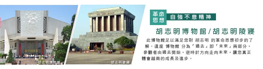 胡志明博物館 胡志明陵寢