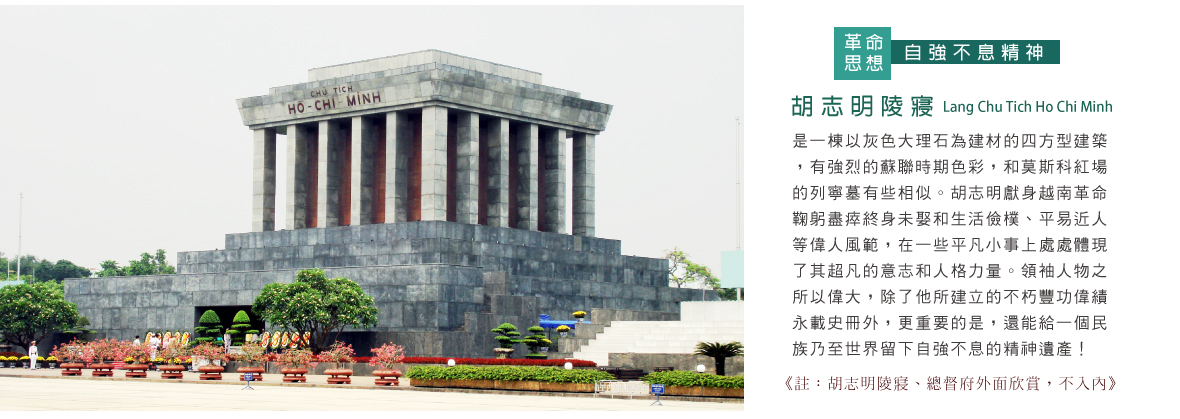胡志明陵寢、總督府(外觀)