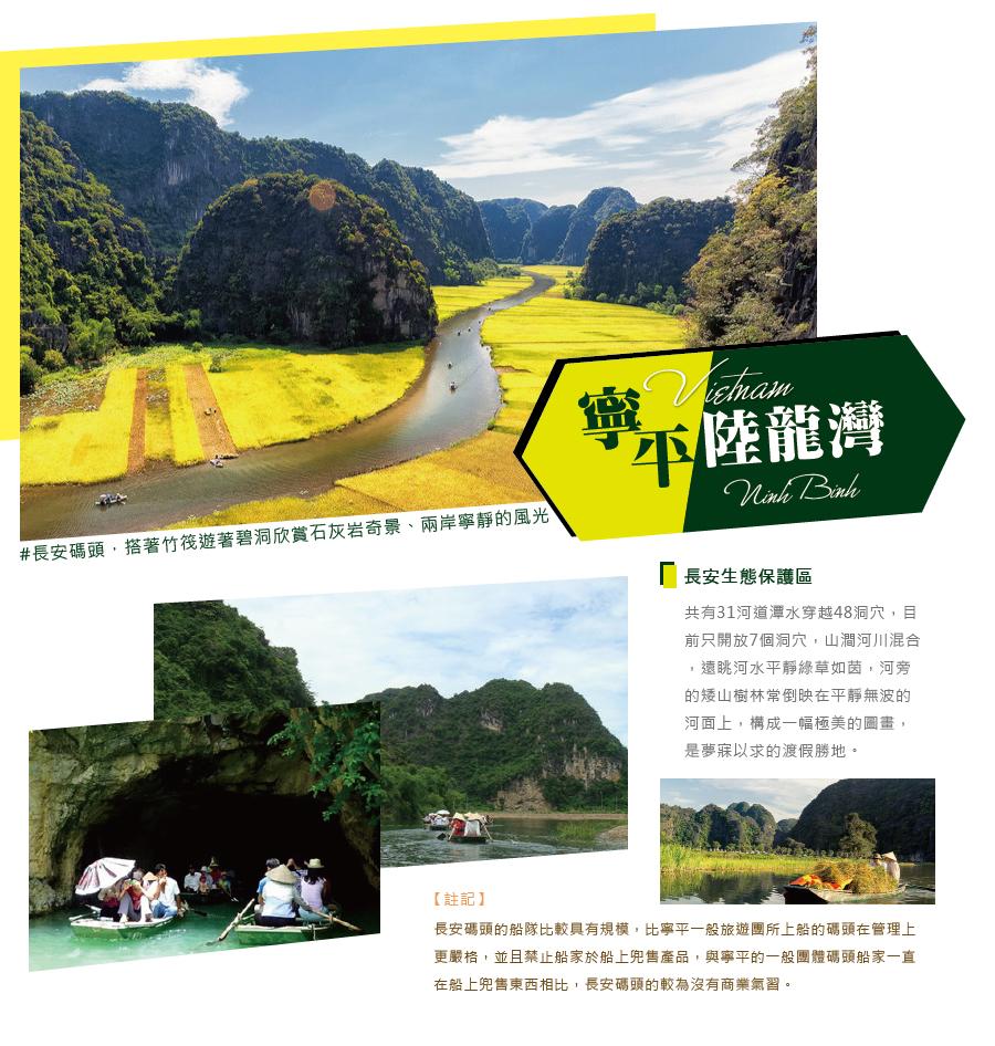 寧平率龍灣 長安生態保護區