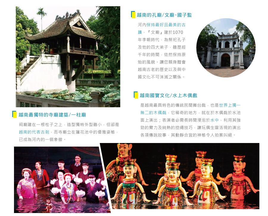 越南國寶水上木偶戲 文廟 一柱廟