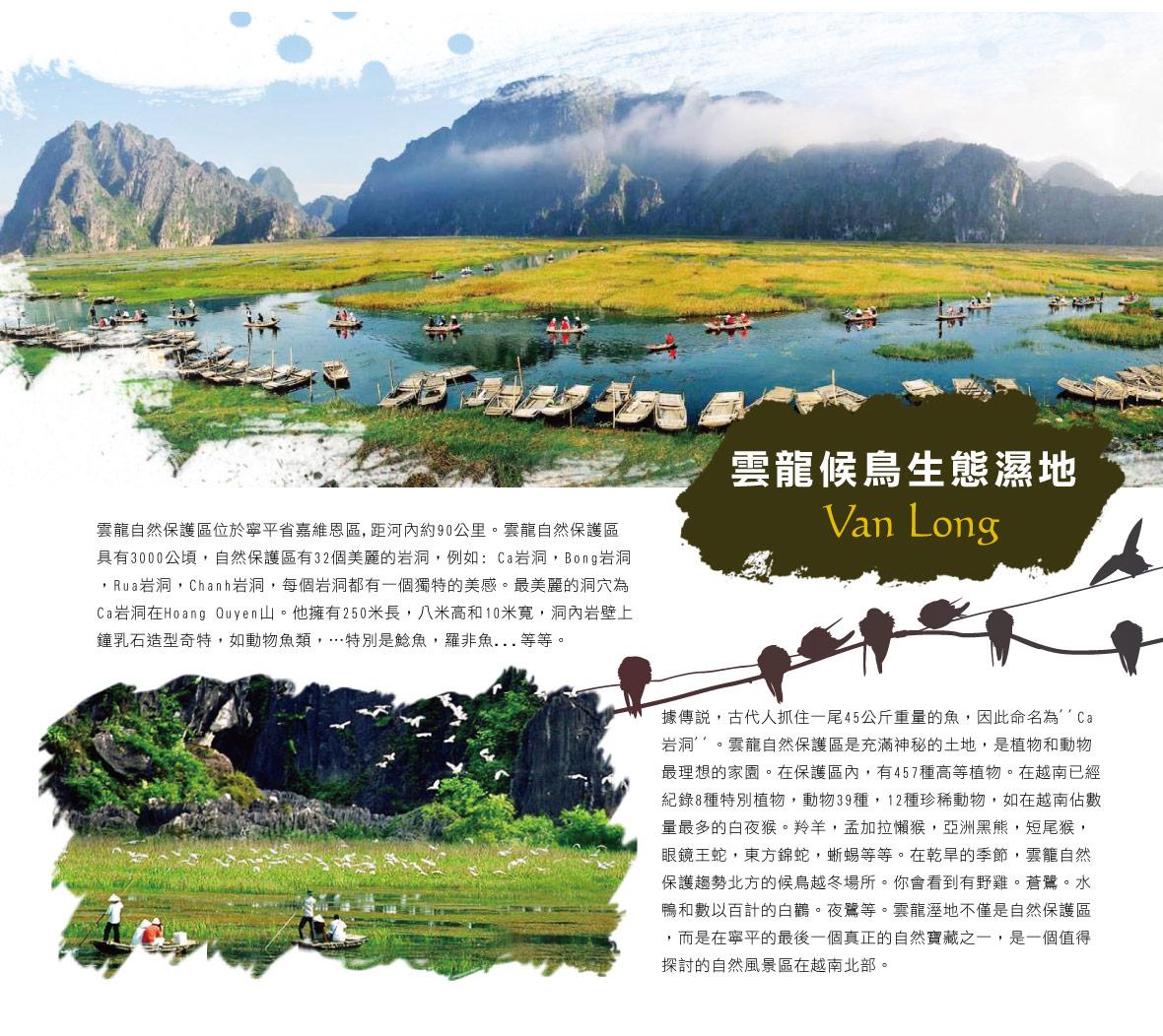 雲龍候鳥生態濕地Van Long