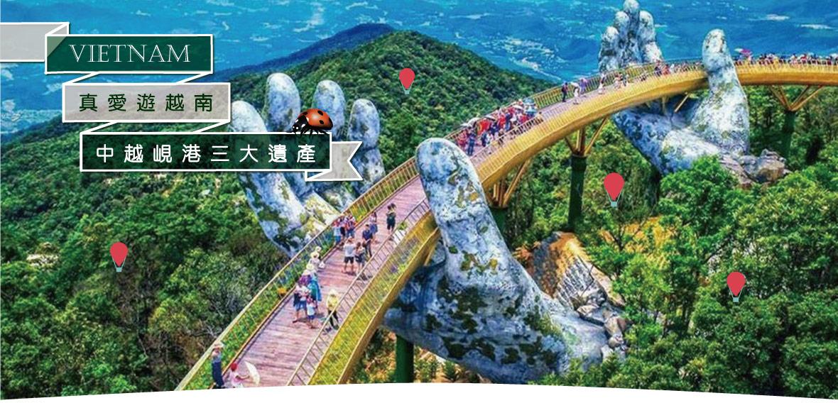 『真愛遊越南』中越峴港三大遺產六日-捷星(豪華4星)