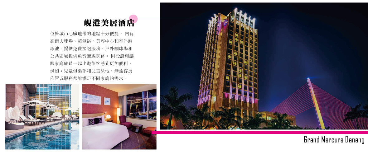Grand Mercure Danang 岘港美居酒店