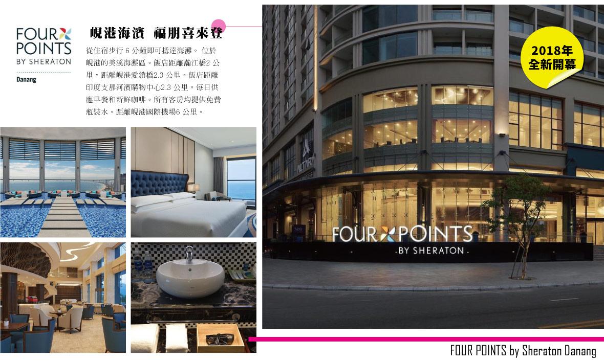 海濱福朋喜來登FOUR POINTS by Sheraton Danang