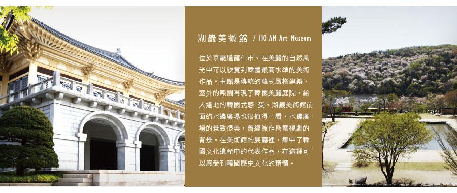湖巖美術館