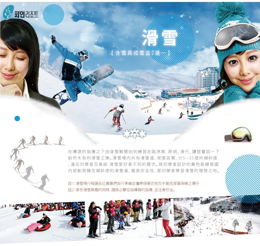 歡樂滑雪之旅