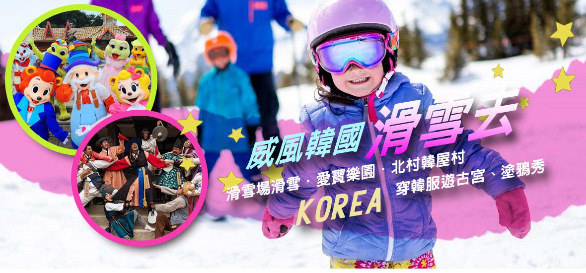 威風韓國滑雪去~滑雪場滑雪、愛寶樂園、北村韓屋村、穿韓服遊古宮、塗鴉秀優質五日