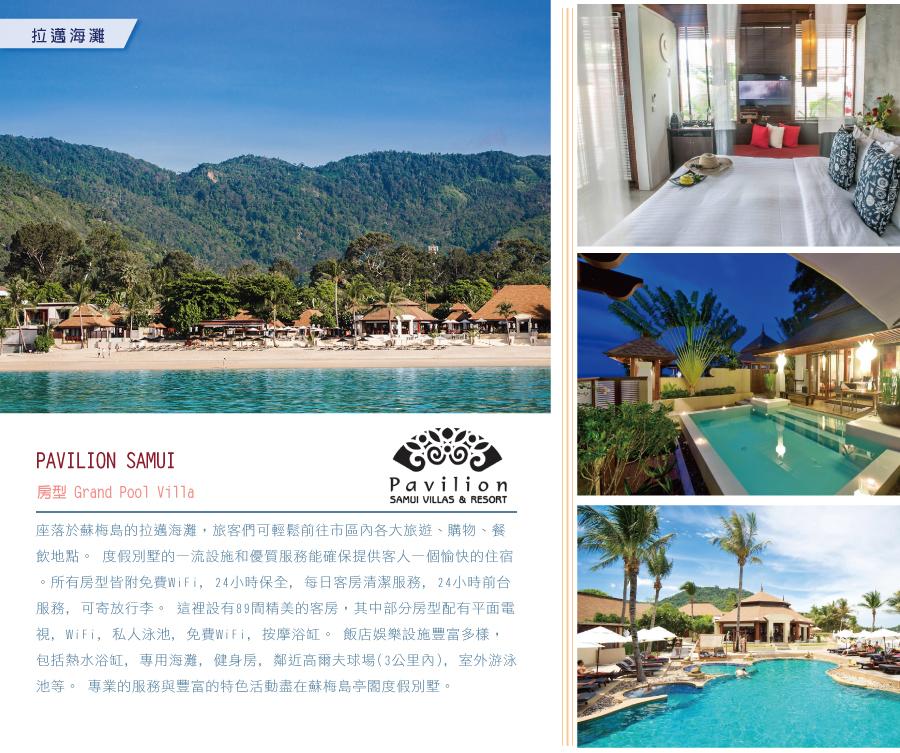 Pavillion Samui Resort