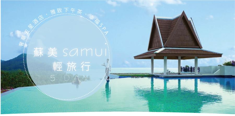 蘇梅島輕旅行-奢華五星酒店+雅致下午茶+幸福SPA五日遊