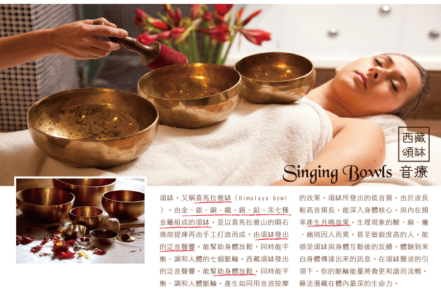 西藏頌缽Singing Bowls音療