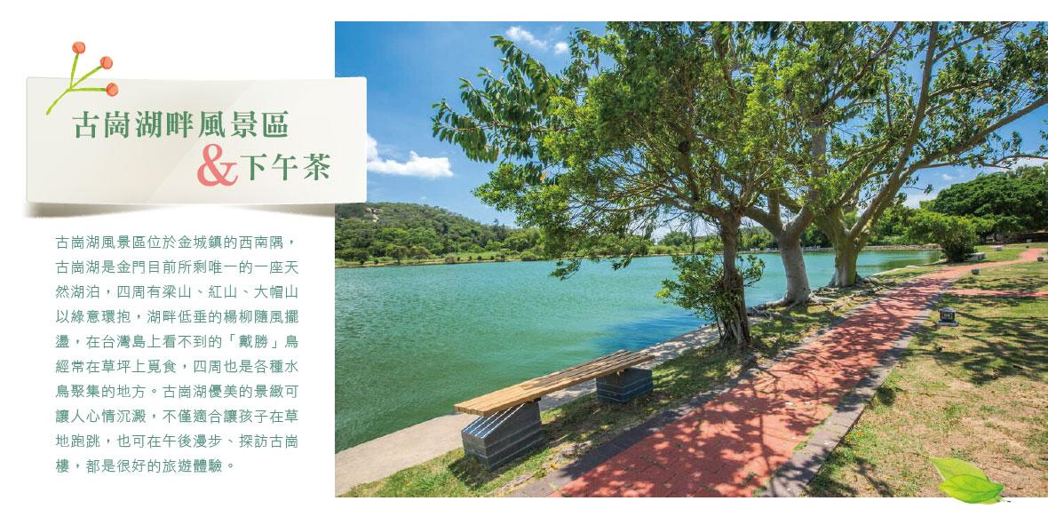 古崗湖畔風景區+下午茶