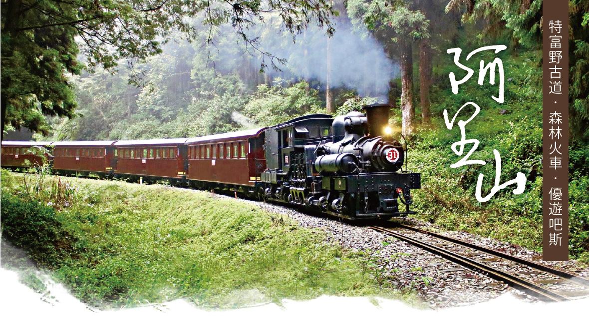 阿里山二日~特富野古道 森林火車 優遊吧斯
