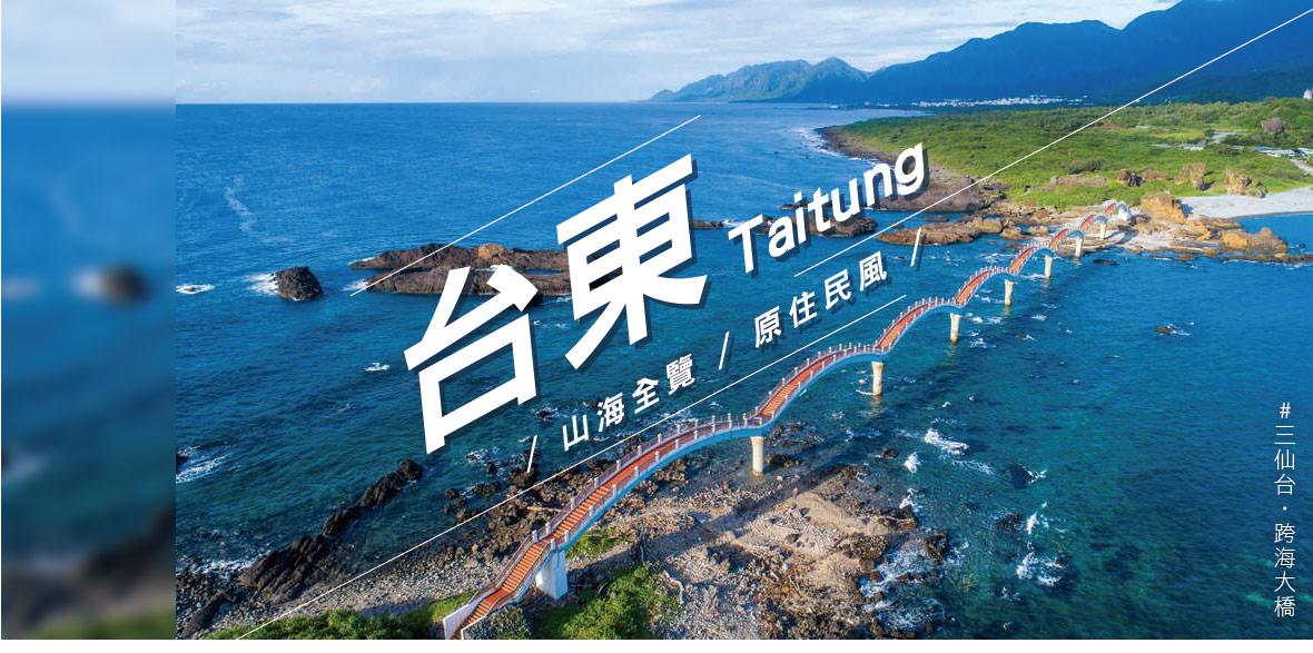 台東山海全覽3日~原住民風