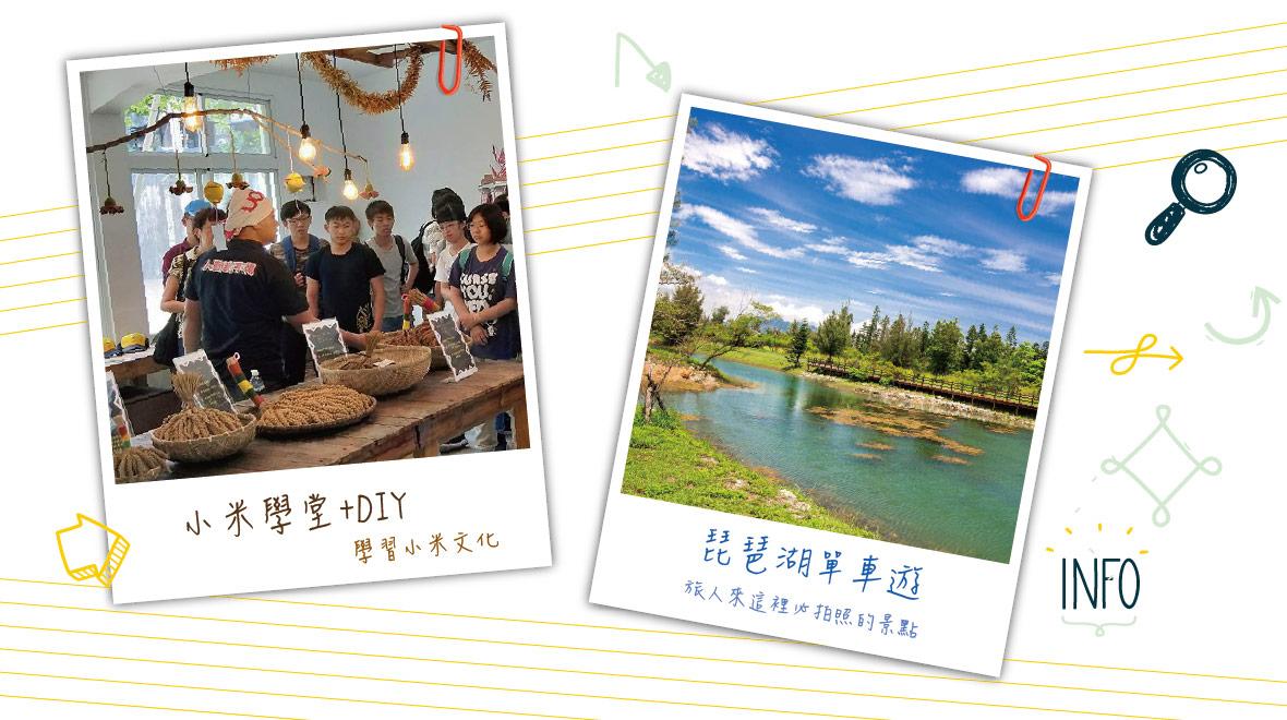 小米學堂+DIY 琵琶湖單車遊