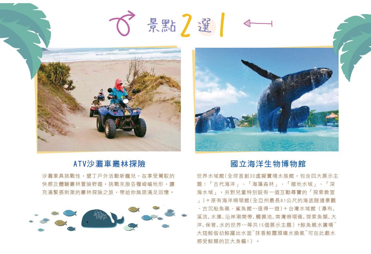 龜山步道-ATV沙灘車叢林探險 或 海生館 (二擇一)