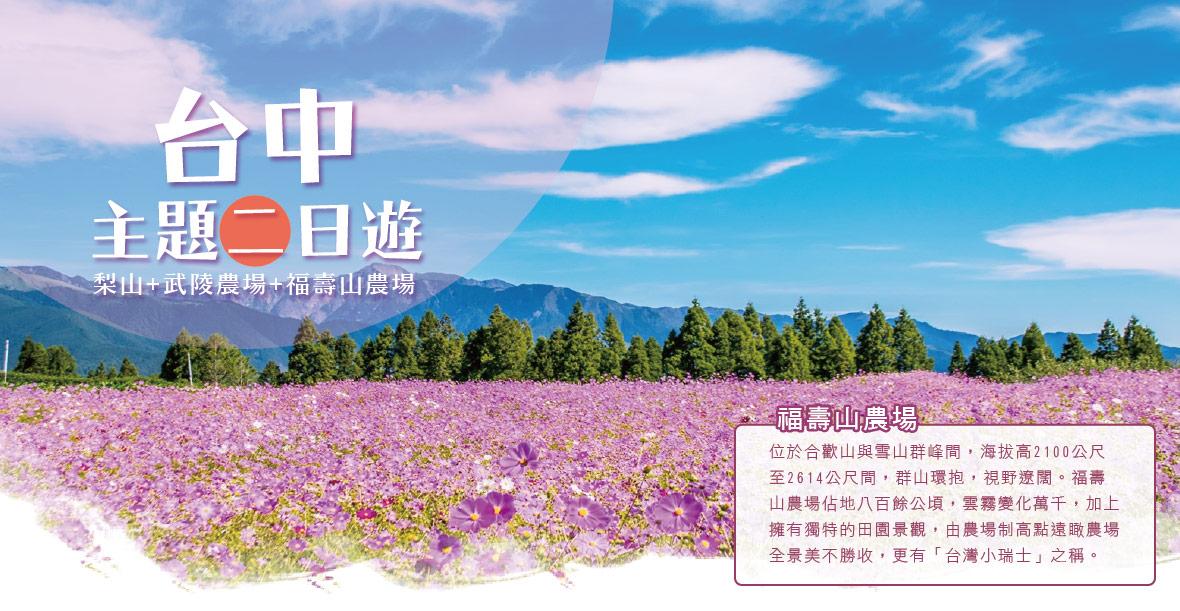梨山+武陵農場+福壽山農場二日遊(台北出發)