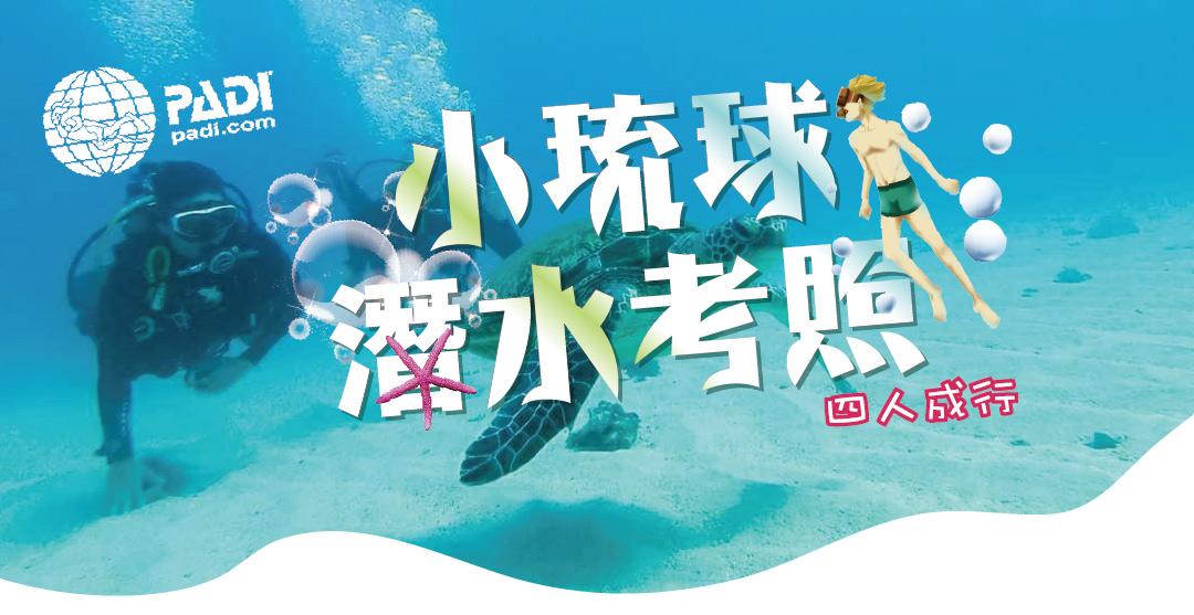 悠游小琉球三日潛水考照團-四人成行