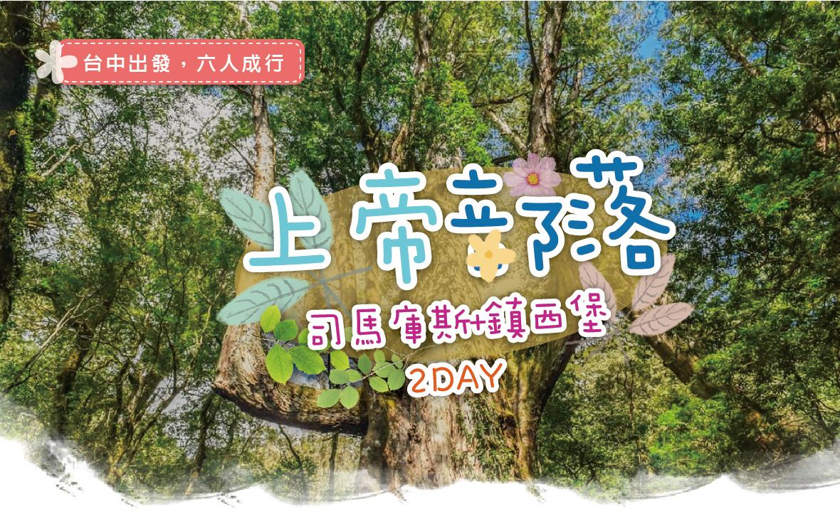 上帝部落~司馬庫司+鎮西堡二日(6人成行)