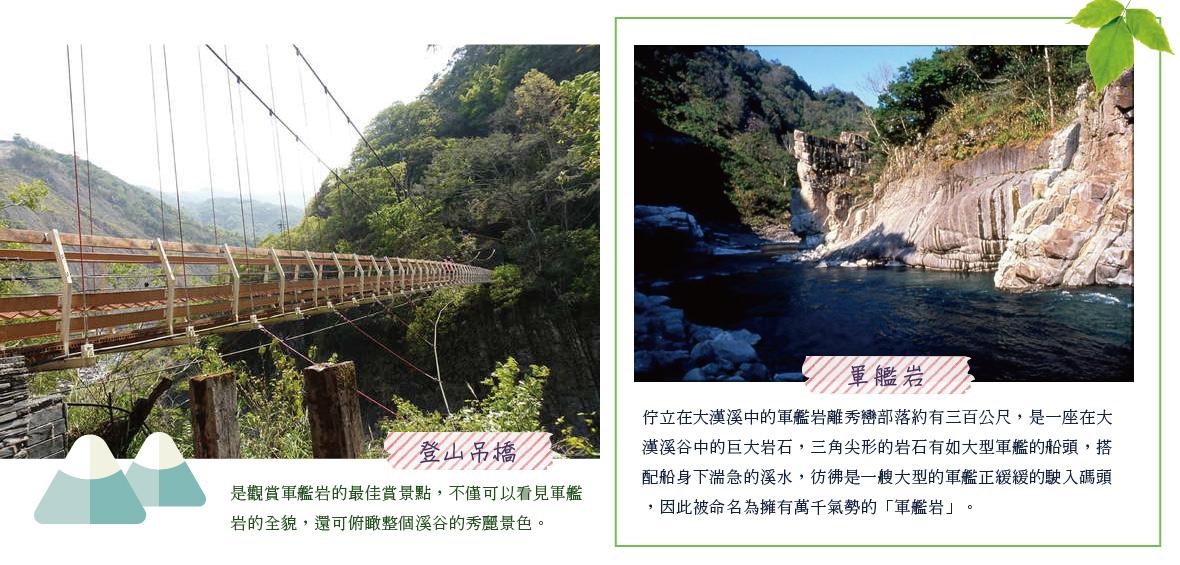 軍艦岩 登山吊橋