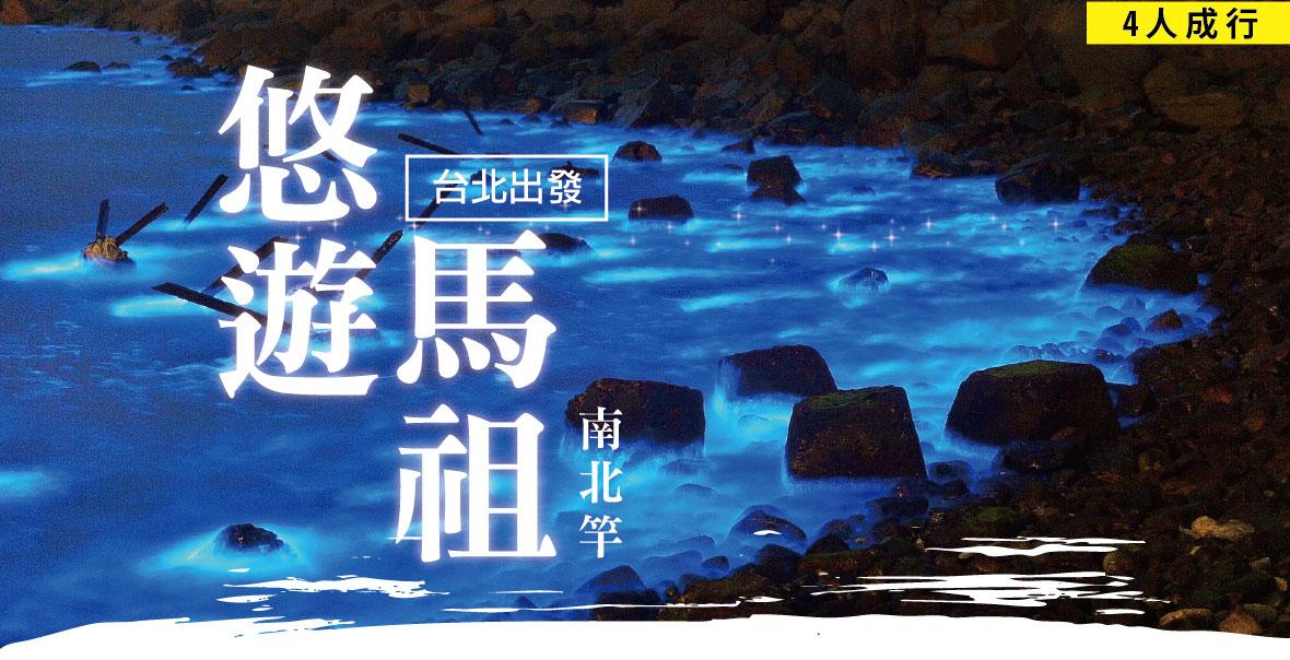 【馬祖藍眼淚的季節】南北竿3日(4人成行)(台北出發)