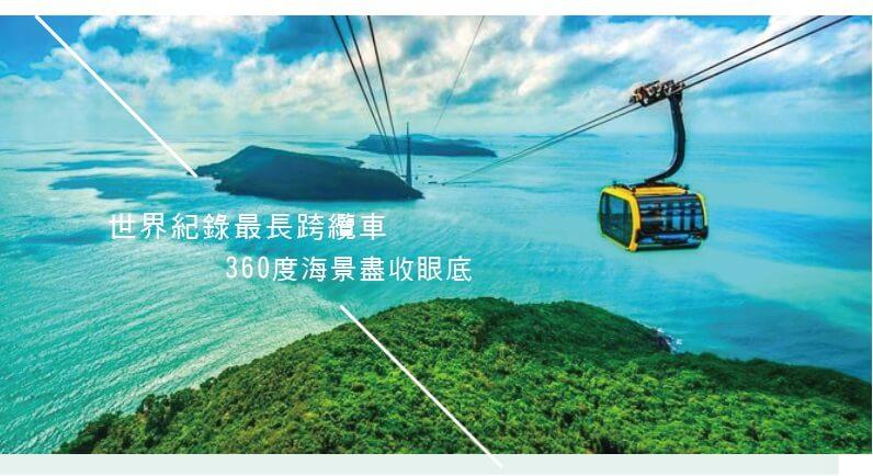 世界上最長的跨海纜車
