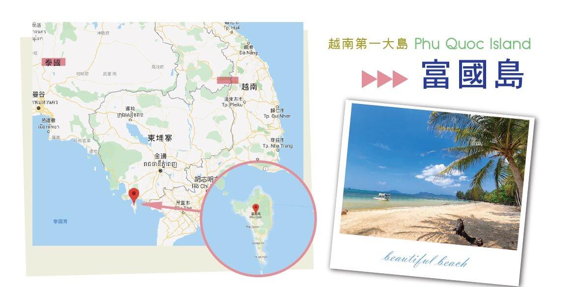 富國島在哪裡